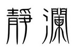 静澜-深圳商标注册