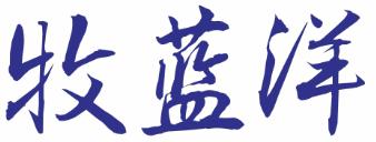 牧蓝洋-深圳商标注册