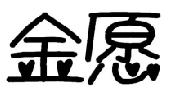 金愿-深圳商标注册