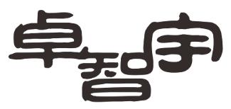 卓智宇-深圳商标注册