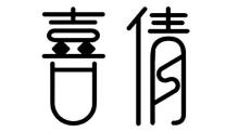 喜倩-迈图娱乐商标注册