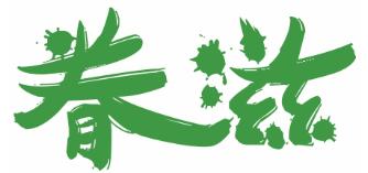 眷滋-深圳商标注册