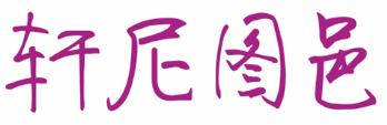 轩尼图邑-深圳商标注册
