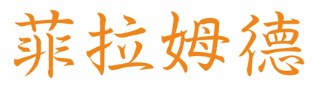 菲拉姆德-深圳商标注册