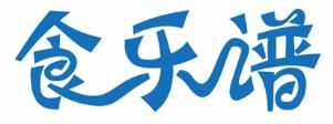 食乐谱-深圳商标注册