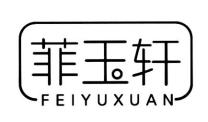 菲玉轩-深圳商标注册