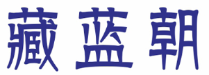 藏蓝朝-深圳商标注册