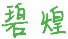 碧煌-深圳商标注册