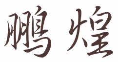 鹏煌-深圳商标注册
