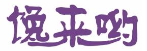 馋来哟-深圳商标注册