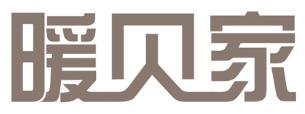 暖贝家-深圳商标注册