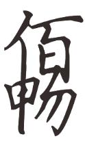 佰畅-深圳商标注册