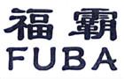 福霸-国内商标注册
