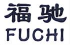 福驰-国内商标注册