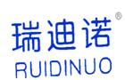 瑞迪诺-国内商标注册