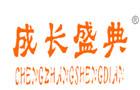 成长盛典-国内商标注册