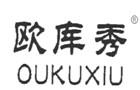 欧库秀-国内商标注册