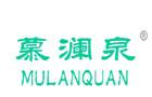 慕澜泉-国内商标注册