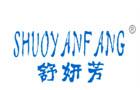 舒妍芳-国内商标注册