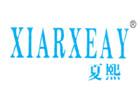 夏熙-国内商标注册