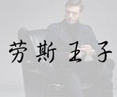 劳斯王子-深圳商标注册