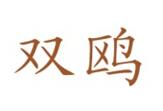 双鸥-深圳商标注册