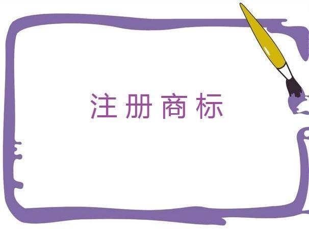 注册商标什么意思?深圳企业商标注册程序是怎样的?